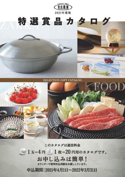catalog_fan2021_1.jpg