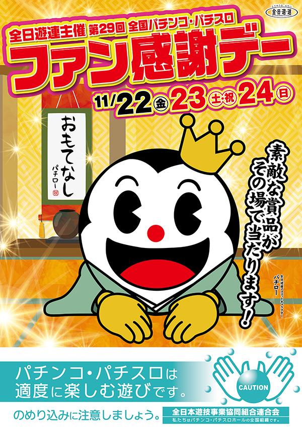 29kai_kokuchi_poster.jpg