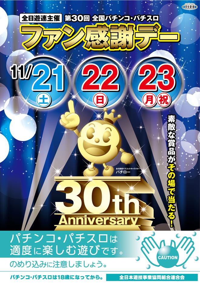 30kai_kokuchi_poster.jpg