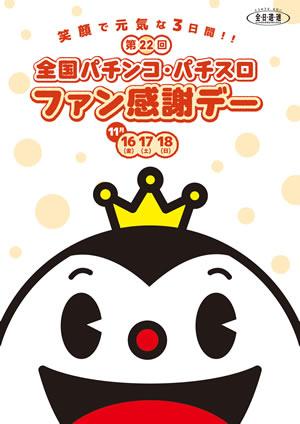 fankan_poster_2012.jpg