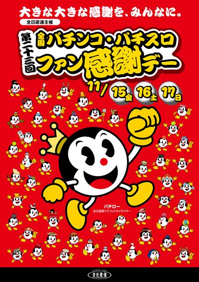 fankan_poster_2013.jpg