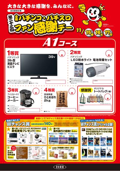 fankan_poster_2013_a1.jpg