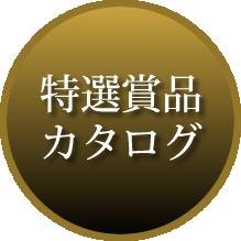 tokusen_logo.png